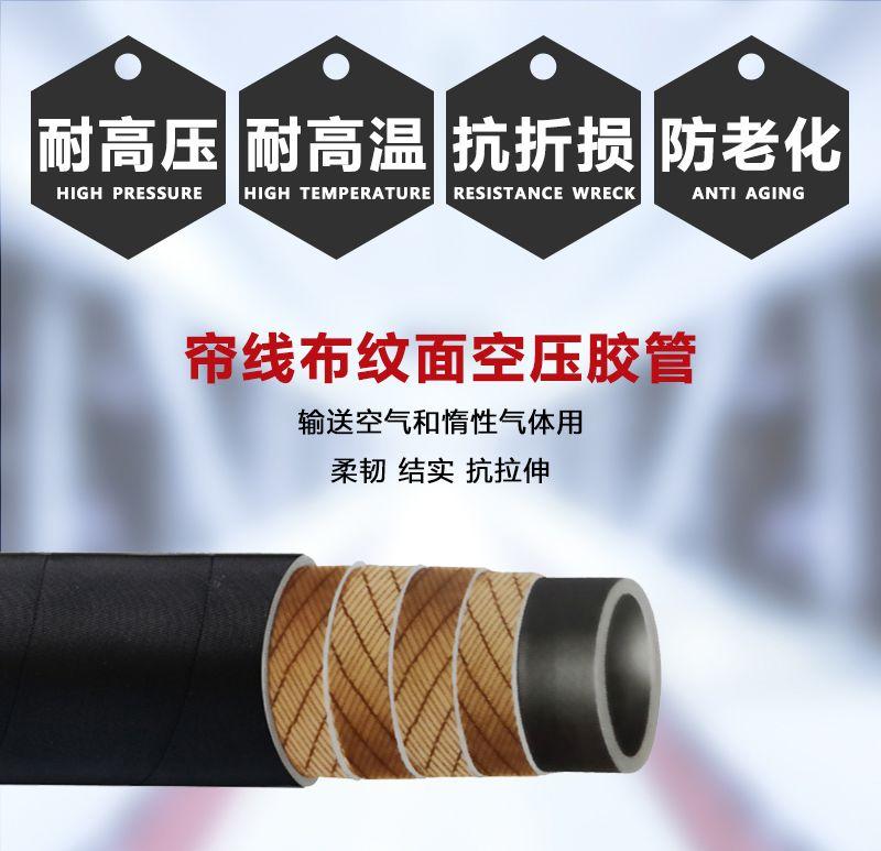 帘线布纹面空压胶管