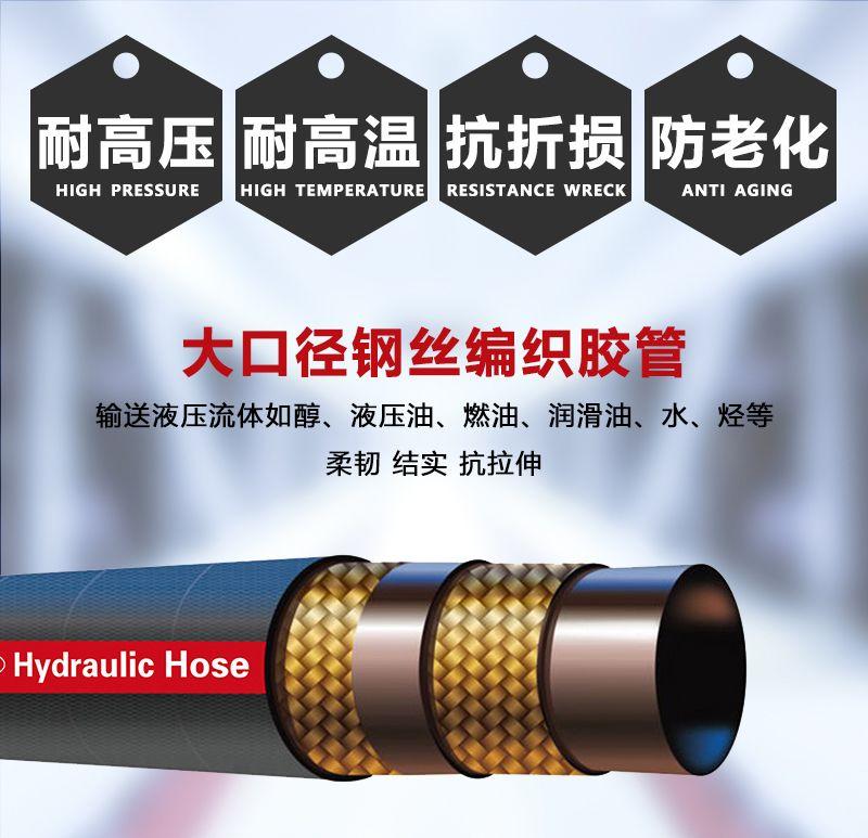 大口径钢丝编织胶管