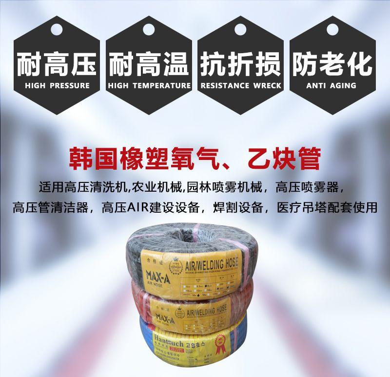 韩国橡塑氧气、乙炔管