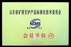 矿用支护产品证书