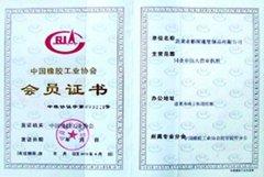 中国橡胶工业协会证书