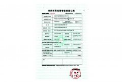对外贸易经营备案登记