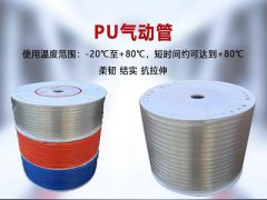 沈阳胶管厂为您介绍气动管的相关知识